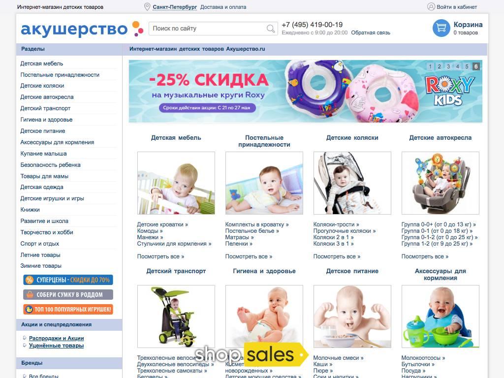 Магазин Акушерство Официальный Сайт Спб