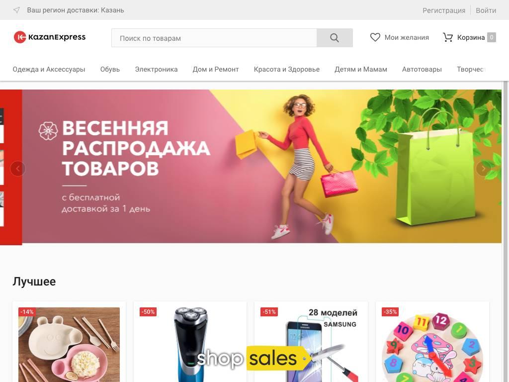 Kazanexpress Интернет Магазин Каталог Екатеринбург Официальный Сайт