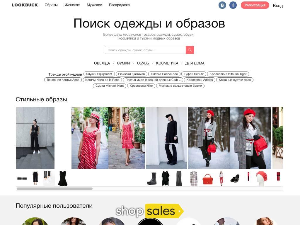 Lookbuck Com Интернет Магазин Официальный