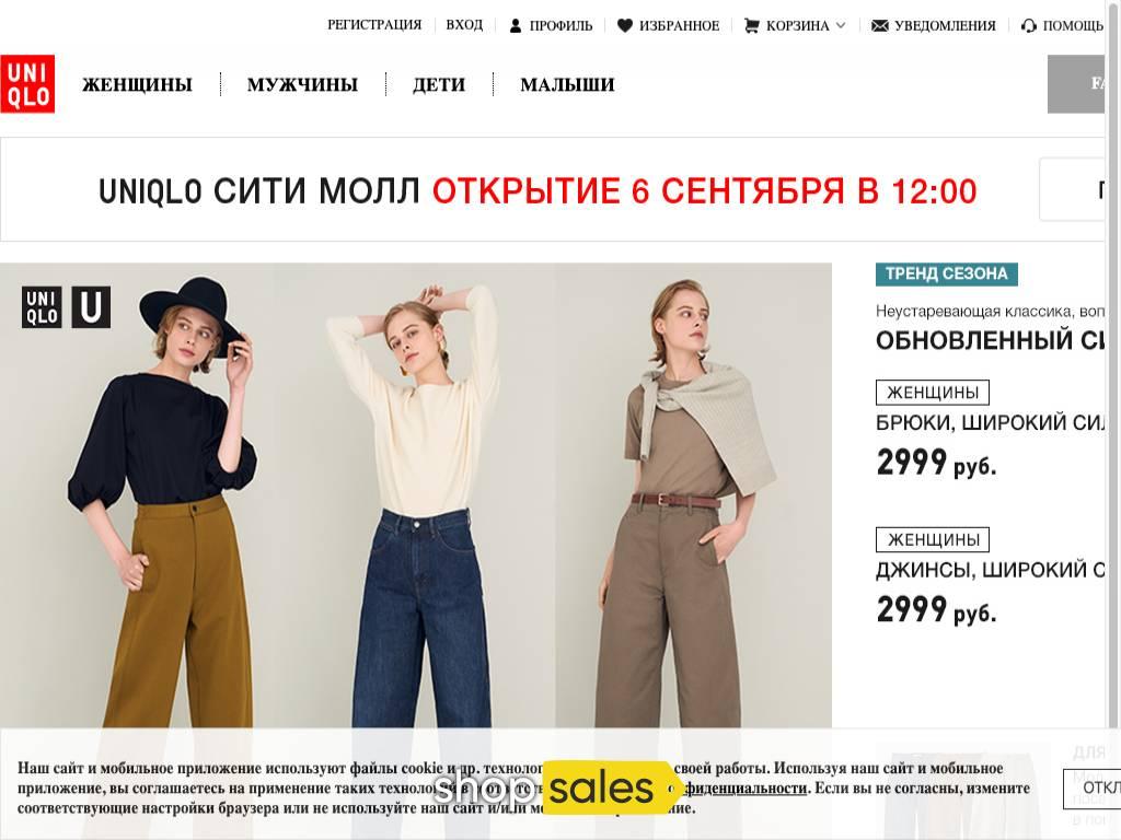 Официальный Сайт Магазина Uniqlo В Москве