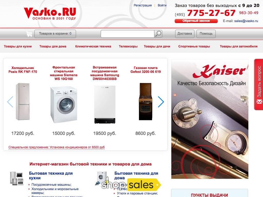 Интернет Магазин Vasko Отзывы Покупателей