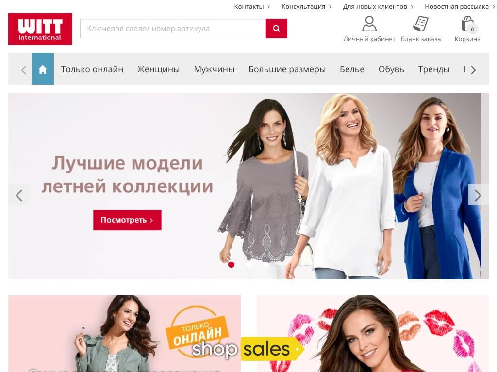 Как сделать заказ witt интернет магазин продвижение сайта в копейске